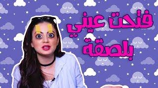 هرجة دانية الموسم الثاني | عيوني راحت فيها