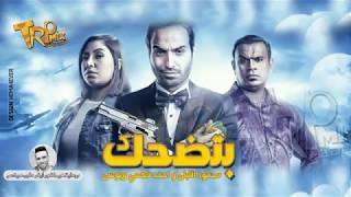 أغنية محمود الليثى وبوسى الجديدة بتضحك عليا 2017 + كلمات الأغنية