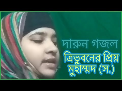 Xxx Mp4 ত্রিভুবনের প্রিয় মুহাম্মদ এল রে দুনিয়ায় Tribune Proyo Muhammad S Elo Re Duniyae Bangla Gojol 3gp Sex