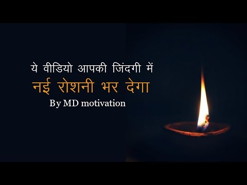 Xxx Mp4 Best Inspirational Video In Hindi Motivational Video In Hindi By Md Motivation 3gp Sex