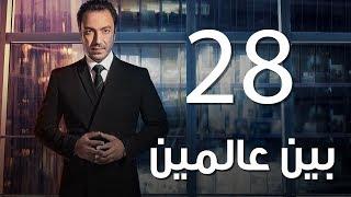 Bein 3almeen  Episode 28 | مسلسل بين عالمين - الحلقة الثامنة و العشرون