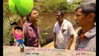 Khela Pagol (Drama)