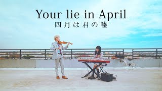 Your Lie in April Medley ft.  LilyPichu - Violin/Piano Duet (四月は君の嘘)