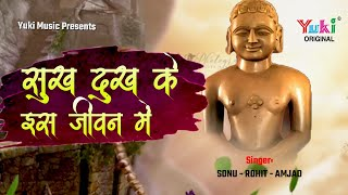 सुख दुःख  के इस जीवन मे ।  सोनू रोहित अमजद | Jain Bhajan ।  Sukh Dukh Ke Is Jeevan