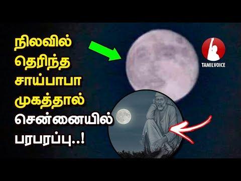 Xxx Mp4 நிலவில் தெரிந்த சாய்பாபா முகத்தால் சென்னையில் பரபரப்பு Saibaba Face In Moon Tamil Voice 3gp Sex