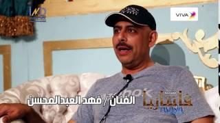 كلمة الفنان فهد العبدالمحسن لجمهور مسرحية فانتازيا في عيد الفطر