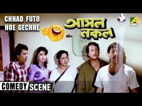 Xxx Mp4 Chhad Futo Hoe Gechhe Bengali Movie Comedy Scene Asol Nakol 3gp Sex