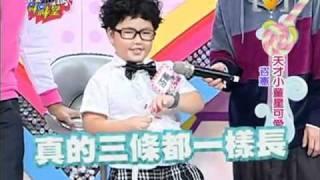 我愛黑澀棒棒堂 2010-12-21 pt.3/5 天才小童星可愛出擊