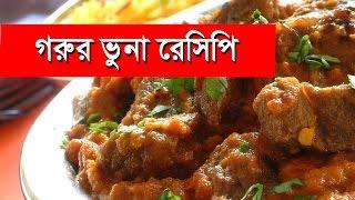 How to cook Beef Bhuna | Bengali