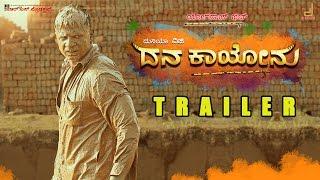 DanaKayonu - Kannada Movie Official Trailer, Duniya Vijay, Priya Mani, V. Harikrishna, Yogaraj Bhat