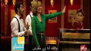 هذا الصباح   شاهد .. الإعلامية لميس الحديدي تغني مع أبلة فاهيتا