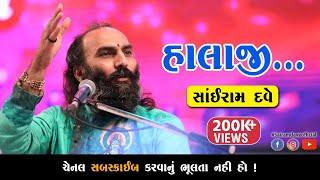 Sairam Dave | Gujarati Rep Song |Halaji Tara Nathdwara | Feb 2011| Hit Gujarati Song