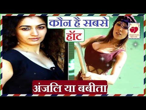TMKOC  कौन है सबसे हॉट, बबिता या अंजलि Who is hot, Babita or Anjali