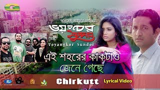 Ei Shohore Kaktao Jene Geche By Chirkutt | Movie Voyangkor Sundor | Official lyrical Video