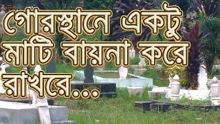 গোরস্থানে একটু মাটি- Bangla Islamic song/ Bangla Gojol