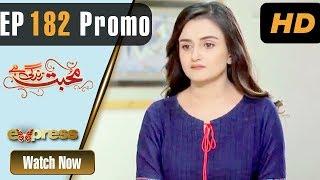 Pakistani Drama | Mohabbat Zindagi Hai - Episode 182 Promo | Express Entertainment Dramas | Madiha