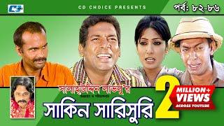 Shakin Sharishuri | Episode 82- 86 | Bangla Comedy Natok | Mosharaf Karim | Chanchal