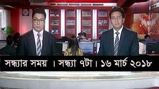 সন্ধ্যার সময়   সন্ধ্যা ৭টা  ১৬ মার্চ ২০১৮    Somoy tv News Today   Latest Bangladesh News