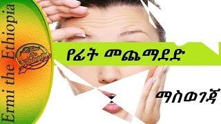 የፍት መጨማደድ ማስወገጃ በቤት ውስጥ /wrinkles treatment at home