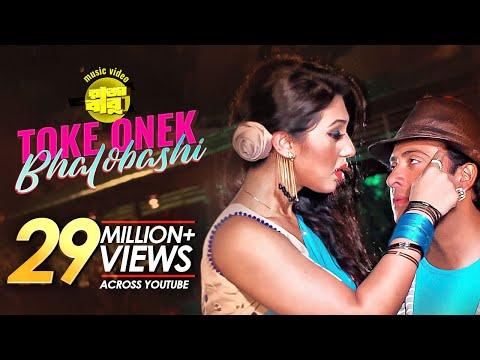Xxx Mp4 Toke Onek Bhalobasi থেকে ভালবাসা বিবাহ সিনেমা গানের শাকিব খান অপু বিশ্বাস 3gp Sex