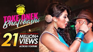 Toke Onek Bhalobasi-Love Marriage Movie Song | Shakib Khan, Apu Biswas