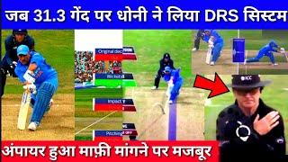 India vs England, 3rd ODI: