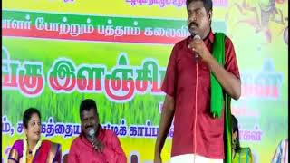 Kongu manjunathan speech.