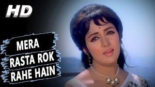 Mera Rasta Rok Rahe Hain | Lata Mangeshkar | Sharafat 1970 Songs | Dharmendra, Hema Malini