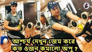 hot!অপুর  নিজেকে নিয়ে  স্বীকারোক্তি ও সিনেমায় ফেরা অজানা কথা!opu biswas news!interview!shakib khan