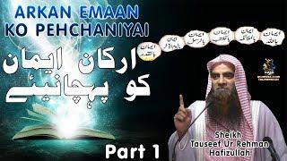 Arkaan EMAAN Ko Pehchaniyai By Sheikh Tauseef Ur Rehman Rashdi Part 1