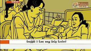 Chennai Govt Hospital Nurse helps Child Traffickers to kidnap new borns | Polimer News