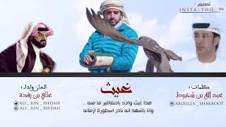 جديد الشيلات: غيث - كلمات عبدالله بن شخبوط الكعبي - الحان وأداء الشاعر علي بن رفده