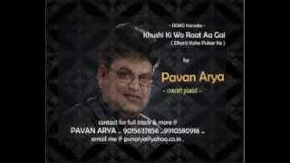 Khushi Ki Wo Raat Aa Gai   -- Demo KAROEKE --