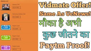 Vidmate Loot- 100%Win Upto 10 Lac With Proof [LAPTOP,MOBILE,PAYTM]