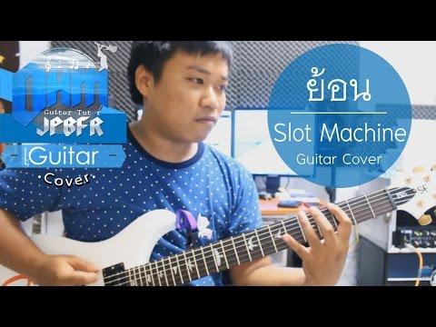 ย้อน Slot Machine Guitar Cover