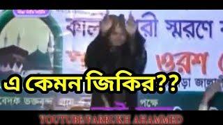 ভণ্ড পীর হতে সাবধান - Vondo Pir Bangladesh - bangla Social Awareness video 2018 - FARRUKH AHAMMED