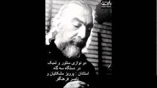 """""""Santoor and Tombak Duet in Segah Mode"""": Parviz Meshkatian and Nasser Farhangfar"""