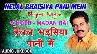 HELAL BHAISIYA PANI MEIN | BHOJPURI NIRGUN AUDIO SONGS JUKEBOX | SINGER - MADAN RAI | HAMAARBHOJPURI