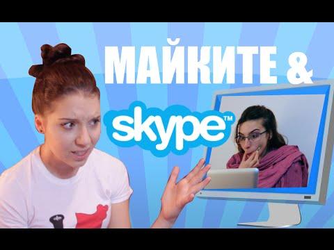 Xxx Mp4 Майките по Skype за студенти 3gp Sex