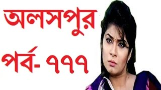 Olosh pur Part 777 - New Bangla Natok 2015 - অলসপুর ৭৭৭