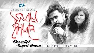 Mon Bole Hridoy Bole By Heera & Sharalipi | New Songs 2016 | Full HD