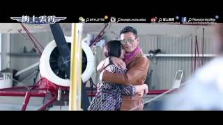 OST TRIUMPH IN THE SKIES the movie   Charmaine Sheh and Louis Koo