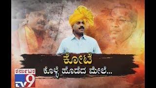 Janardhan Reddy Open Challenge to CM Siddaramaiah, Reddy New Plan in 2018 Election