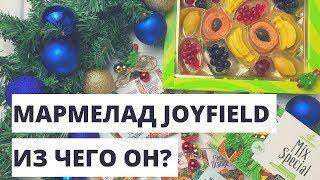 Мармелад JOYfield что у него внутри?? // NL STORE