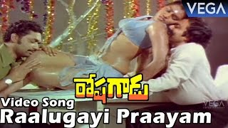 Roshagadu Movie Songs || Raalugayi Praayam Video Song