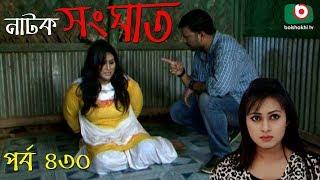 Bangla Natok | Shonghat | EP - 430 | Ahmed Sharif, Shahed, Humayra Himu, Moutushi, Bonna Mirza