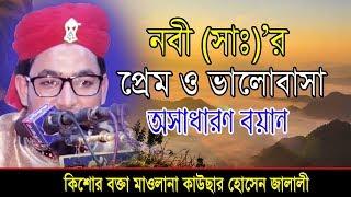 নবীজি (দঃ)'র ভালোবাসা ও মোজেজা | Hafez Mawlana Kawsar Hossain Jalali | Bangla New Waz| 2017