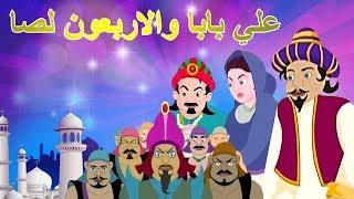علي بابا والاربعون لصا كامل - قصص اطفال - فيلم عربي 2017 - قصص اطفال قبل النوم - قصص عربية
