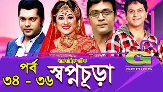 Drama Serial | Swapnochura || 34 - 36 | Mir Sabbir, Sumaiya Shimu, Shahriar Nazim Joy , Srabonti