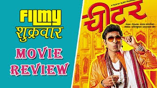 Cheater | Marathi Movie Review | Vaibhav Tatwawadi, Pooja Sawant, Hrishikesh Joshi